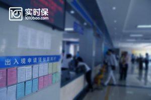 实时保正式入驻上海出入境服务中心